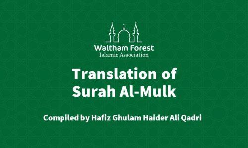 Translation of Surah Al-Mulk (The Sovereignty)