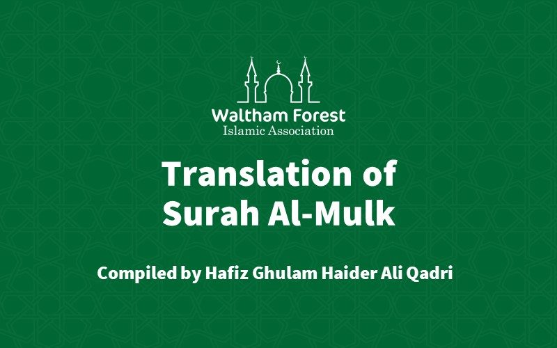 Translation of Surah Al-Mulk (The Sovereignty)