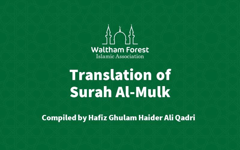 Translation of Surah Al-Mulk